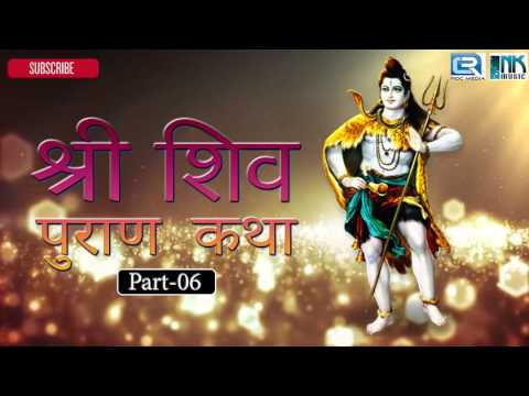 Shiv Mahapuran - Part 6 | Shiv Puran Katha | Audio Book | Shiv Parvati Ki Kahani In Hindi