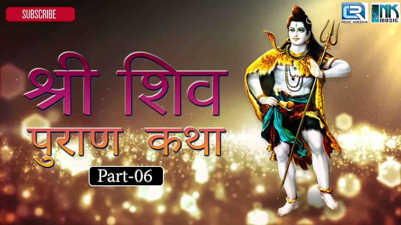 In shiv gujarati book pdf mahapuran