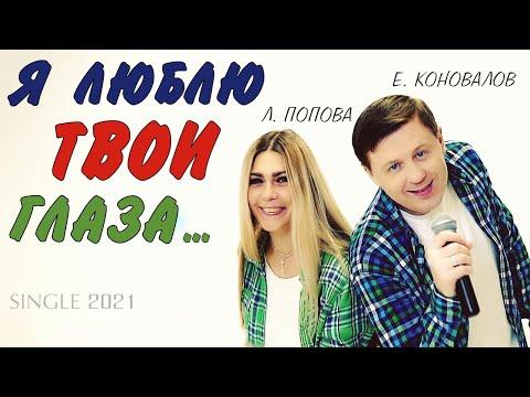 Смотреть клип Евгений Коновалов И Любовь Попова - Я Люблю Твои Глаза