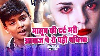 मासूम बच्चे की दर्द भरी आवाज़ धोखा देने वाली बेवफा लड़कियों को रुला देगा | DARD BHARA GEET