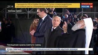Владимир ПУТИН посетил храм святого Саввы в Белграде | Сербия