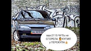 Ваз ВАЗ 2115 ГЛЮК СВЕТ/ПОВОРОТНИКИ.