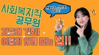 사회복지직 공무원되는 법 feat.연봉공개