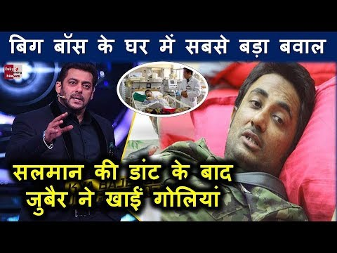 Bigg Boss 11: Zubair Khan take poison tablet's after salman khan angry,  जुबैर ने खाईं गोलियां,