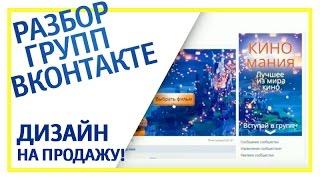 Портфолио. Разбор работ по оформлению групп ВКонтакте