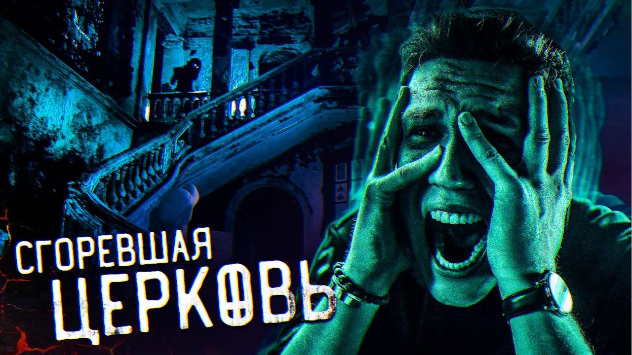 Финал сезона GhostBuster... Сгоревшая Церковь с Призраками... Ужас ночи