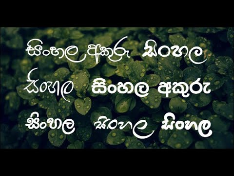 Beautiful Sinhala Fonts Download For Free - Beautiful Sinhala Fonts Download For Free