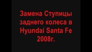 Замена Ступицы заднего колеса на Hyundai Santa Fe 2008г.в.