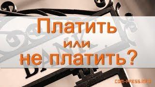 «Война украинских банков с крымчанами: платить или не платить?»