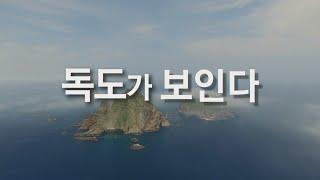 [독도는 우리 땅!] 독도채널e 시즌2 - 제5부 독도…