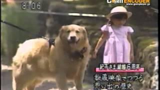 ロイヤルファミリー;1990年代の秋篠宮家 眞子内親王 検索動画 18