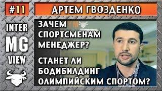 MG #11 - Артем Гвозденко - Нужен ли спортсменам менеджер? Бодибилдинг на Олимпиаде - MassiveGym.com