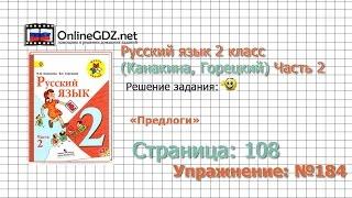 Сторінка 108 Вправа 184 «Прийменники» - Російська мова 2 клас (Канакина, Горецький) Частина 2