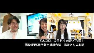 第54回気象予報士試験合格,花咲さんのお話(ラジオっぽいTV!2629)<409>