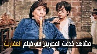 مشاهد خدعت المصريين في فيلم العفاريت   صباحك ومطرحك مع أحمد يونس