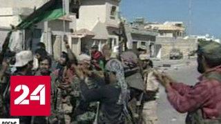 После агрессии Англии и Франции Ливия стала рассадником терроризма