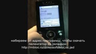 Хакеры и мобильный пеленгатор