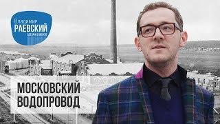 Сделано в Москве: Московский водопровод // История водоснабжения