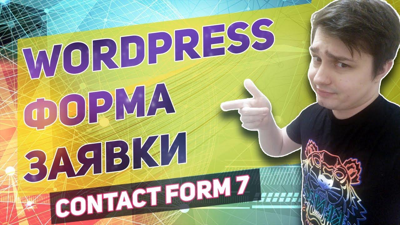 Contact form 7 форма обратной связи на wordpress за 30 секунд, пожалуй лучший плагин форм настройка!