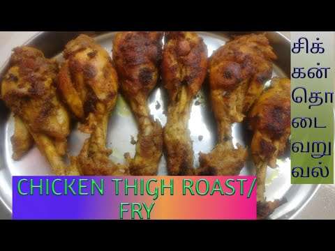 Chicken  Thigh  roast recipe in tamil