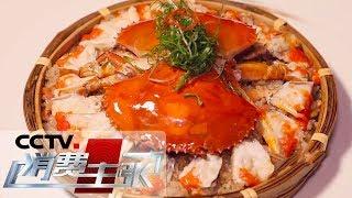 《消费主张》 20200116 家乡的年味:福建霞浦| CCTV财经