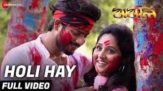 Holi Hay Full | Babli | Ridhish, Minasree & Papiya| Vinod Rathod, Sanchita & Debasis