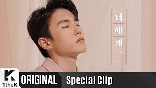 Special 스페셜클립 Onestar임한별 May We Bye오월의 어느 봄날 MP3