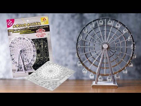 Miniature Metal 3D Puzzle - Ferris Wheel