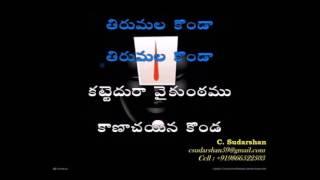 Kattedura Vaikuntam - Annamayya Karaoke