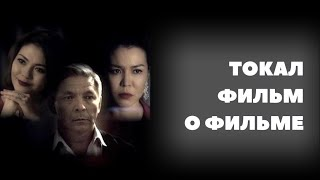 Фильм о фильме Токал. My Husband's Wife film - Behind-the-Scenes - English subtitles