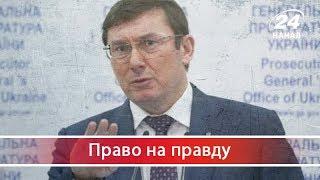 Право на правду. Юрій Луценко заплутався в поясненнях щодо дорогого будинку