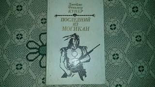 Книга Джеймс Фенимор Купер - Последний из могикан