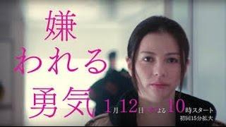 モデルで女優の香里奈が主演を務めるフジテレビ系ドラマ「嫌われる勇気...
