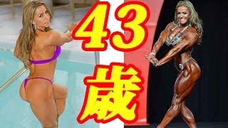 【筋トレ】女子世界フィジークオリムピック3回連続のチャンピオン