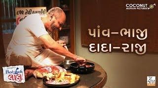 Best Of Luck Laalu - Promo 4 | Gujarati Movie | Coconut Motion Pictures | In Cinemas Now