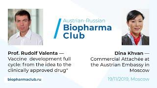 Biopharma Club, part 1. Prof. Rudolf Valenta.