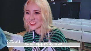 이달의소녀탐구 #360 (LOONA TV #360)