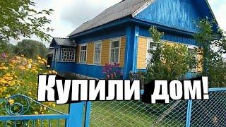 Купили дом в деревне, обзор участка и местности, переезд из города в деревню