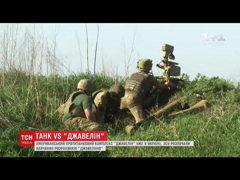 'Джавеліни' в Україні: