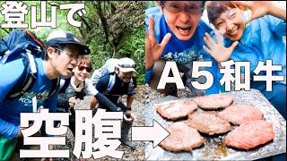 【能勢妙見山】ギリギリまで登山でお腹を空かせてからA5和牛を食べたらどうなるのか!?気になったのでやってみた!