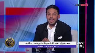 Super Time - محمد فاروق: عماد النحاس وطلعت يوسف من أفضل مدربي الدوري هذا الموسم