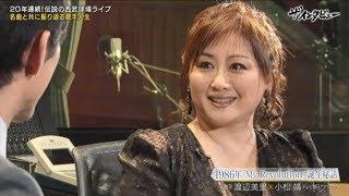 20年連続!伝説の西武球場ライブ 名曲と共に振り返る歌手人生.