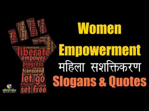 Quotes About Women Empowerment In Hindi
