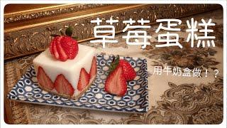 用牛奶盒做草莓蛋糕[免烤箱甜點]