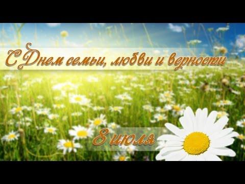 День Любви Семьи и Верности