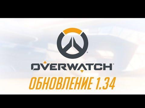 Обновление 1.34 | Overwatch thumbnail