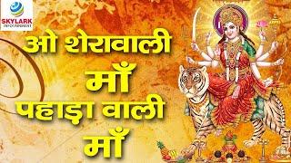 O Sherawali Maa Pahadawali Maa || Latest Mata Bhajan 2015 ||Vimal Dixit