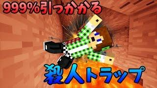 【マインクラフト】999%バレない殺人トラップ! thumbnail