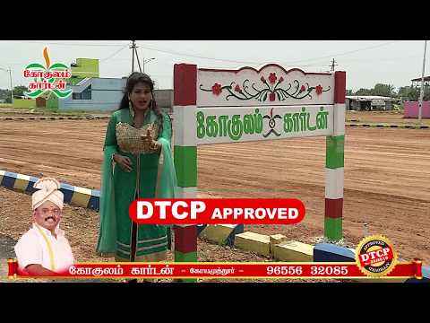 Gokulam Garden Land | Actor Sanjeeve | Coimbatore | DTCP approved