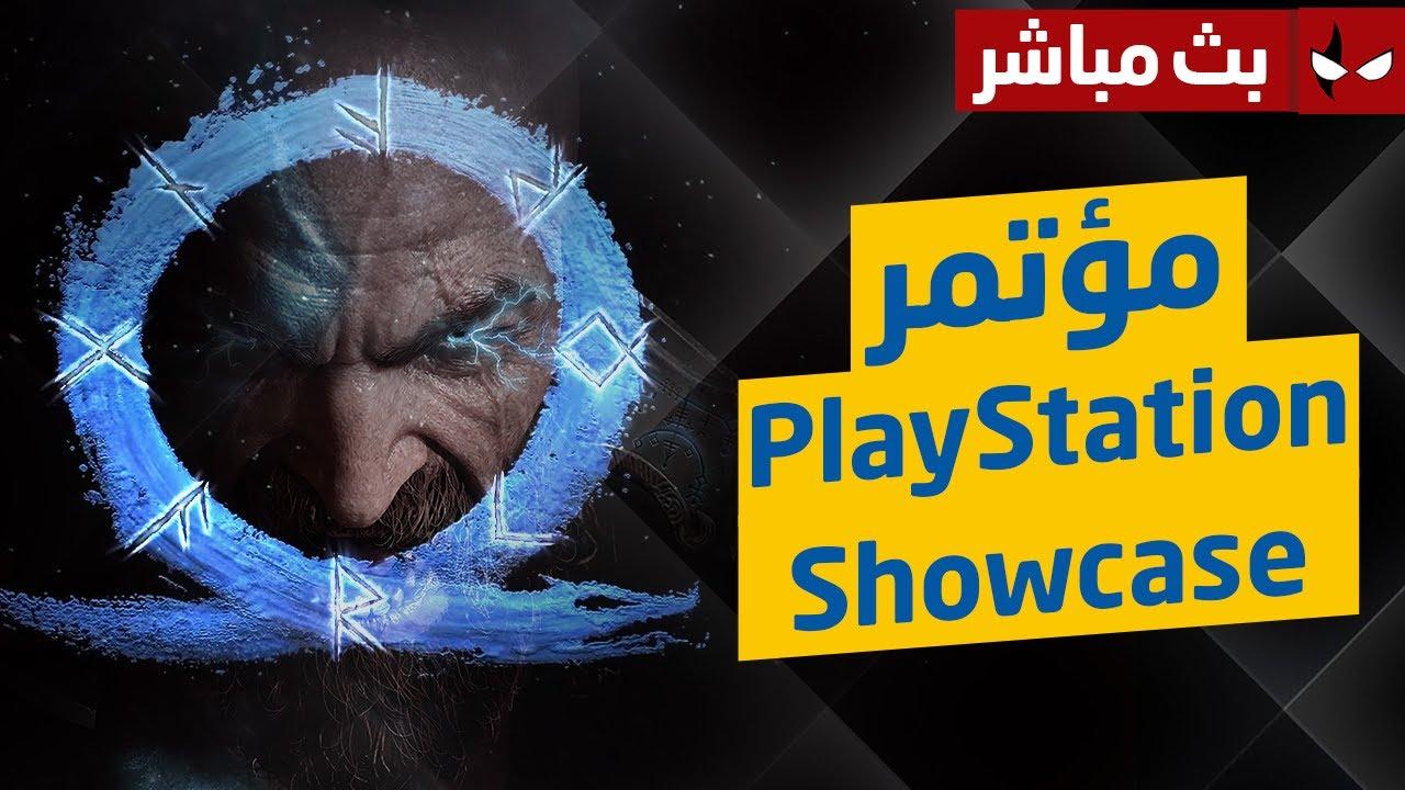 Download البث المباشرلمؤتمر PlayStation Showcase 2021